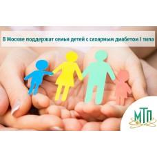 В Москве поддержат семьи детей с сахарным диабетом I типа.