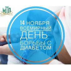 Сегодня 14 Ноября Всемирный день борьбы с Диабетом