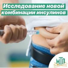 В Берлине представлены исследования новой комбинации инсулинов