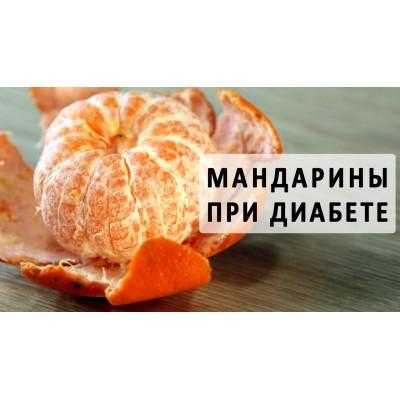 Можно ли мандарины при диабете?